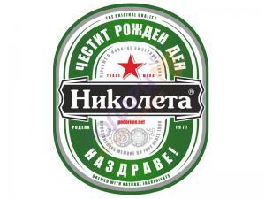 """Комплект етикети за бира в стил """"Heineken"""""""