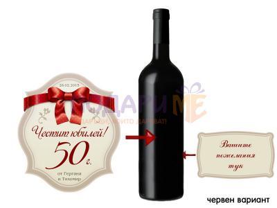 Комплект етикети за вино - юбилей / рожден …