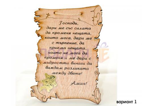 Дървен папирус с пожелание