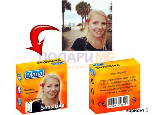 Кутийка за презервативи (за нея)