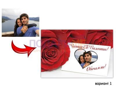 """Персонализирана картичка """"Обичам те"""""""