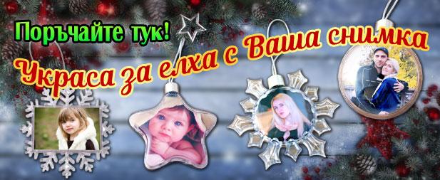 Коледна украса за елха с Ваша снимка!
