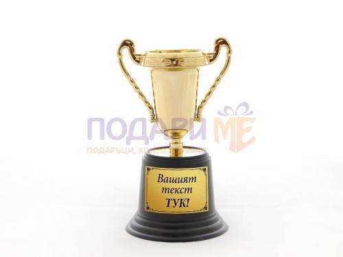 Персонализирана шампионска купа