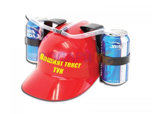 Персонализирана каска за пиене