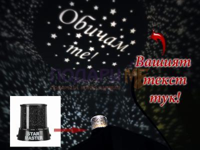 Персонализирана лампа звездно небе