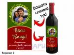 Коледен етикет за вино вариант 2