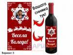 Коледен етикет за вино вариант 3