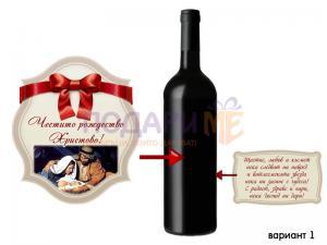 Коледен етикет за вино