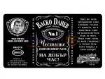 Jack Daniel's за абитуриенти - основен етикет