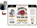 Етикет за имен ден - Jim Beam