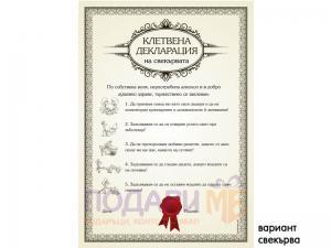 Клетвена декларация за тъща или свекърва - без рамка