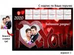 Еднолистов календар с колаж за влюбени вариант 1