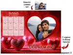 Еднолистов календар с колаж за влюбени вариант 3