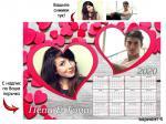 Еднолистов календар с колаж за влюбени вариант 4