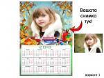 Детски еднолистов календар със снимка вариант 1
