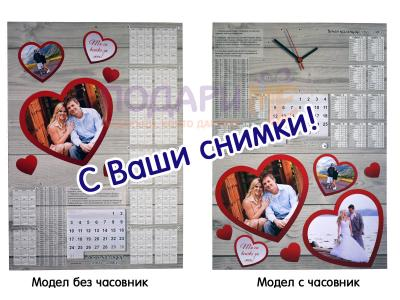 Вечен календар със снимки за влюбени