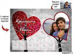 Еднолистов календар с колаж за влюбени вариант 5