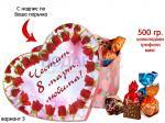 Кутия сърце с трюфели Elvan за 8 март вариант 3