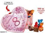 Кутия сърце с трюфели Elvan за 8 март вариант 5