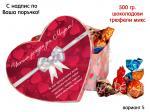 Tрюфели Elvan в кутия сърце вариант 5