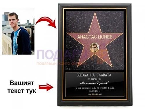Звезда на славата в рамка
