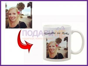 Чаша с Ваша снимка или надпис