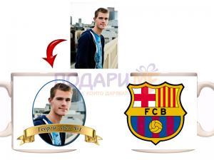 Чаша с любимия футболен отбор