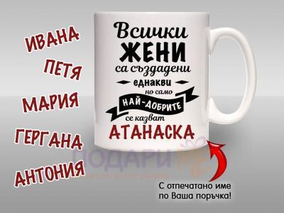 Чаша - Всички жени са създадени еднакви...