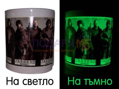 Чаша светеща на тъмно