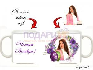 Чаша със снимка за Великден