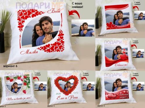 Възглавница за влюбени