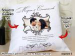 Възглавница за сватба вариант 3