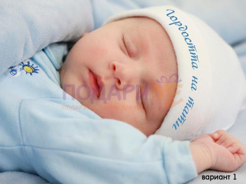 Шапка за новородено с текст по Ваш избор