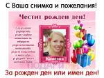 Кутия бонбони Rafaelo за рожден или имен ден - дизайн на капака