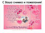 Кутия бонбони Rafaelo за Свети Валентин - дизайн на капака