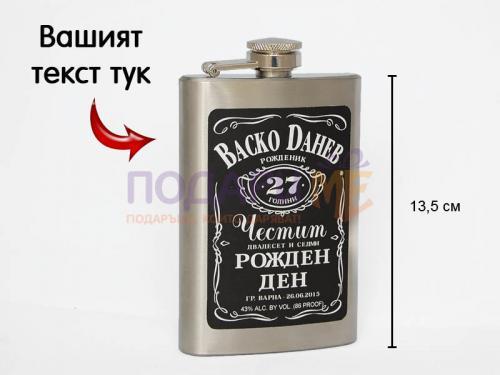 Метална бутилка в стил Jack Daniels - голяма