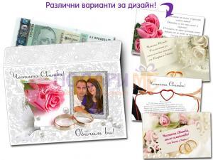 Сватбен плик за пари