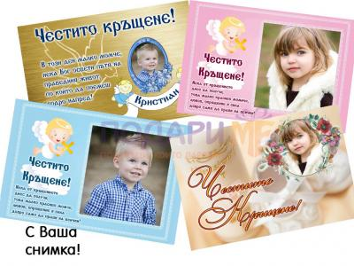 Картичка за кръщене