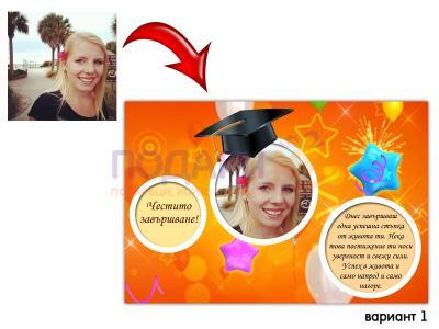 Картичка за дипломиране