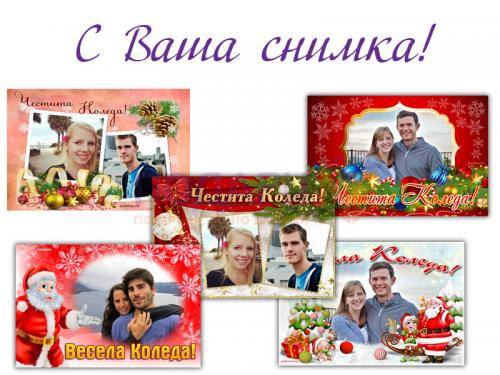 Персонализирани картички за Коледа и Нова година
