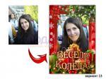 Коледна картичка - вар. 13