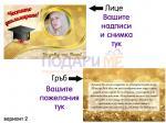 Плик за пари за абитуриенти - Вариант 2