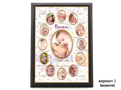 Рамка с Ваши снимки на бебе