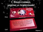 Коледен шоколад с Ваша снимка и надписи - Вариант 1