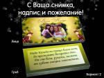 Коледен шоколад с Ваша снимка и надписи - Вариант 2