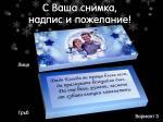 Коледен шоколад с Ваша снимка и надписи - Вариант 3