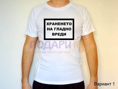 Тениска с щампа предупреждение