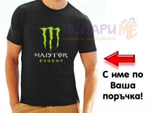 Мъжка тениска - Майстор