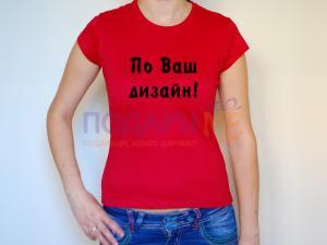 Дамска тениска (къс ръкав) с Ваша щампа - червена