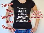 Черна памучна дамска тениска за имен ден Цветелина